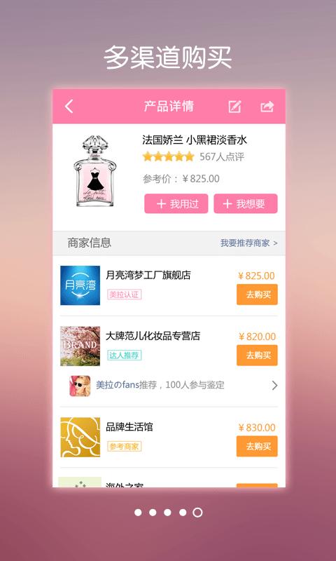 美啦美妆 生活 App-愛順發玩APP