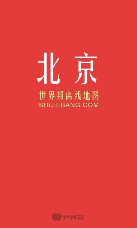 北京离线地图