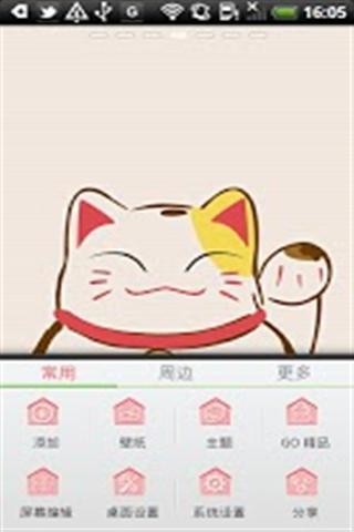 招财猫主题go桌面 应用截图 高清图片