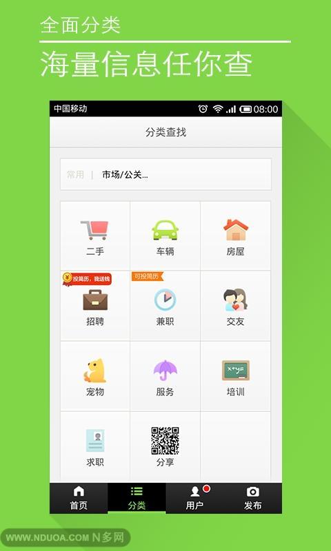 免費社交App|新百姓网|阿達玩APP