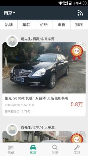 玩免費生活APP|下載车300车商版 app不用錢|硬是要APP