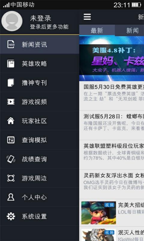 【免費模擬App】LOL掌中宝迷你盒子-APP點子