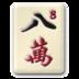 麻将游戏(单机版) 棋類遊戲 App LOGO-APP試玩