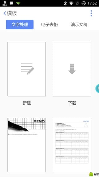 Hancom Office S-应用截图
