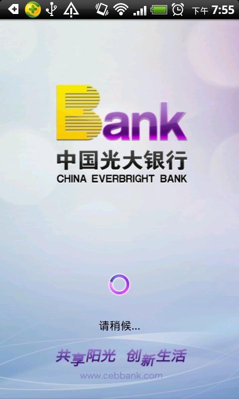 光大银行-应用截图