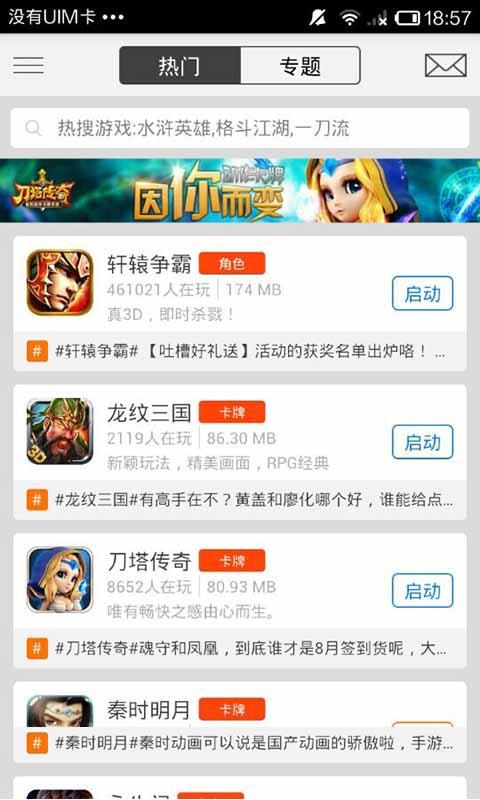 【免費模擬App】爱网游-APP點子
