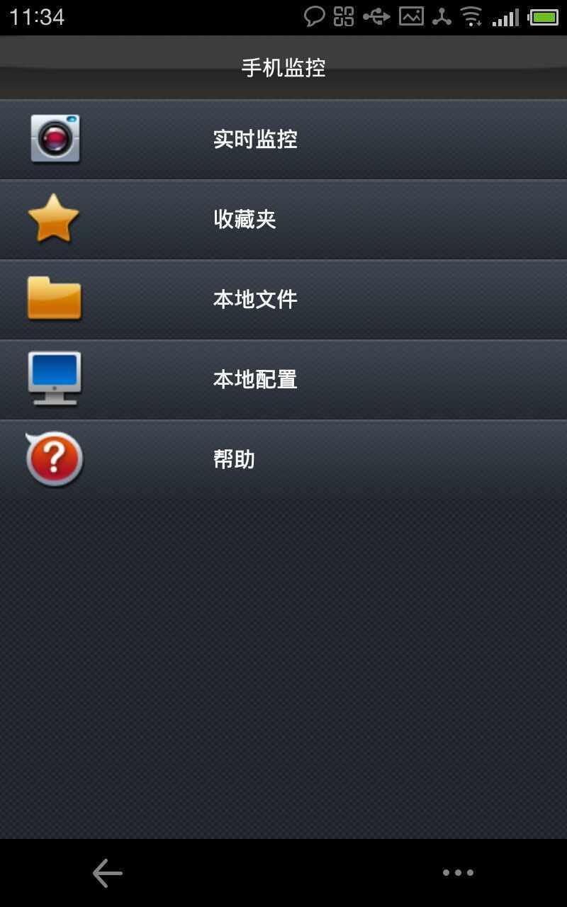 手机监控|玩工具App免費|玩APPs