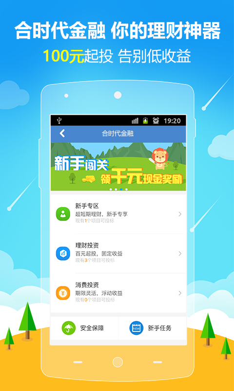 Pic Collage 拼貼趣 - 1mobile台灣第一安卓Android下載站