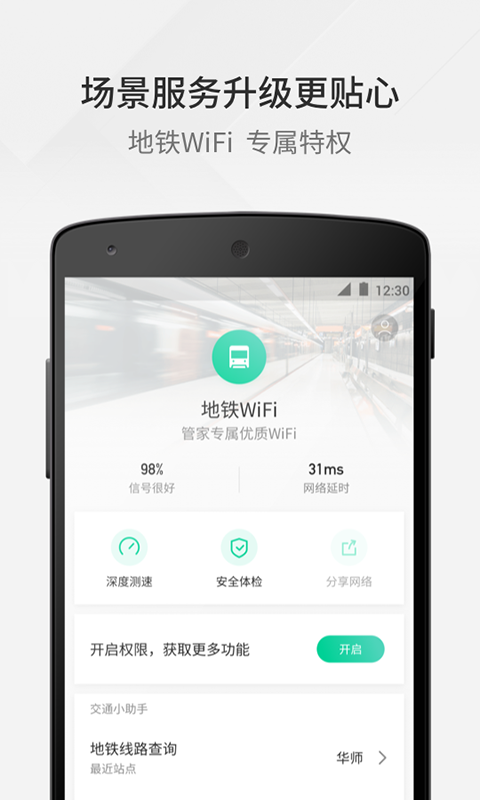 WiFi管家-安全上网热点-应用截图