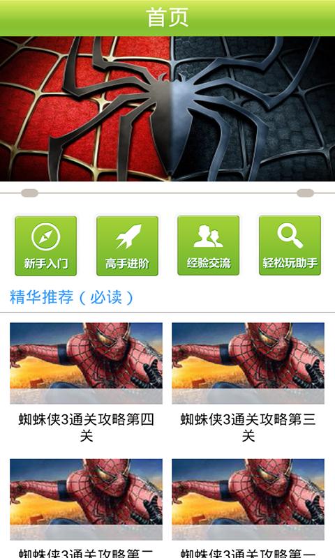 【免費模擬App】蜘蛛侠3精品攻略-APP點子