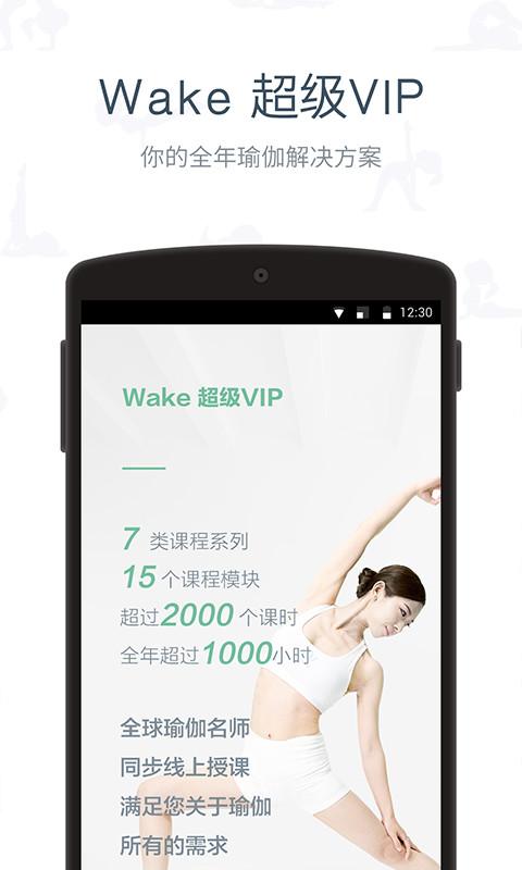 Wake瑜伽-应用截图