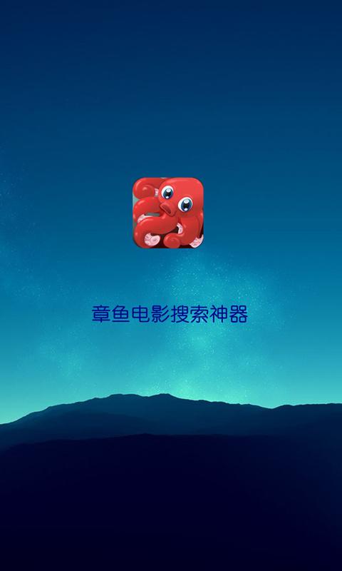 【免費媒體與影片App】章鱼电影搜索神器-APP點子