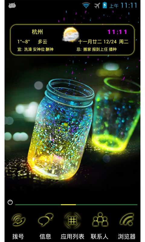许愿瓶-91桌面主题 美化版