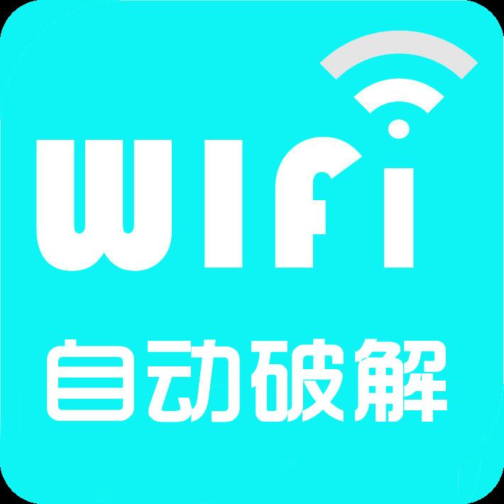 WiFi自动破解