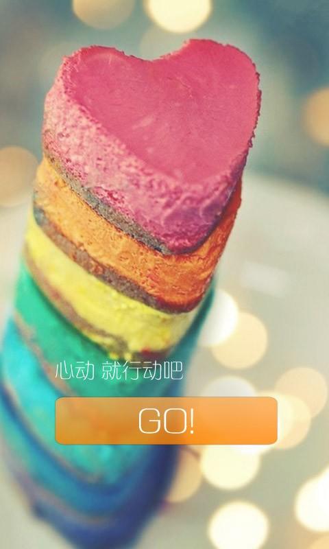 【免費社交App】畅呼-APP點子