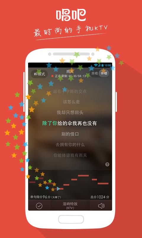 唱吧你的手机KTV - 应用汇安卓市场