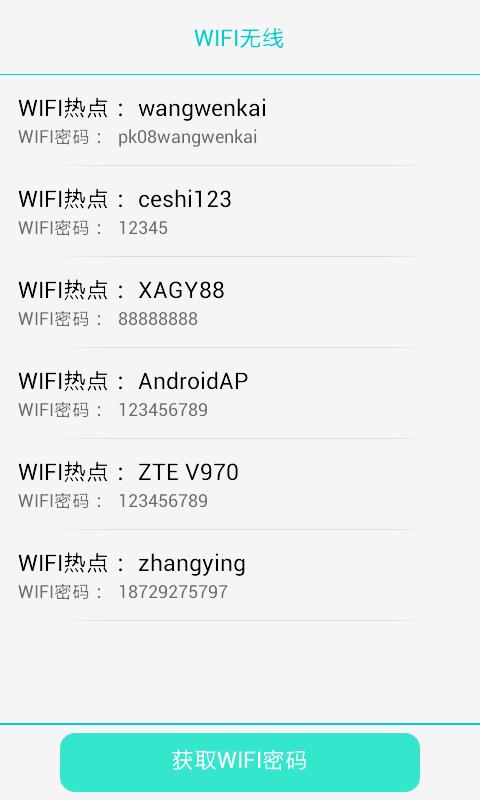 WIFI密码破解查看器