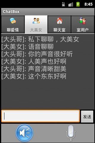 ChatBox语音聊天室