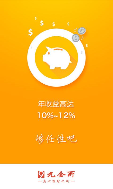 玩免費購物APP|下載九金所理财 app不用錢|硬是要APP