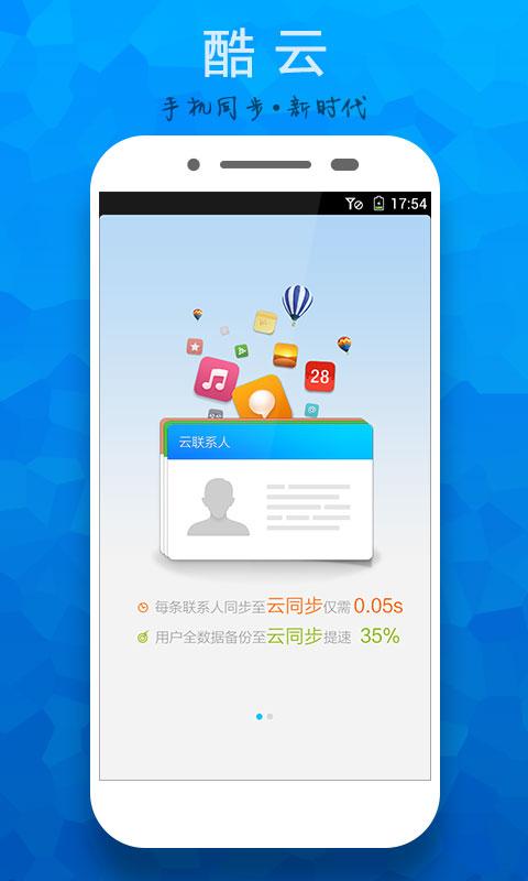 【免費生產應用App】酷云-APP點子