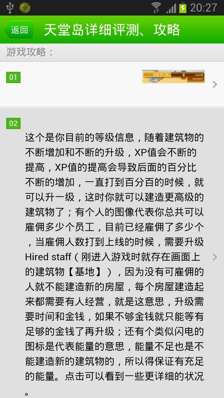 天堂岛攻略 模擬 App-癮科技App