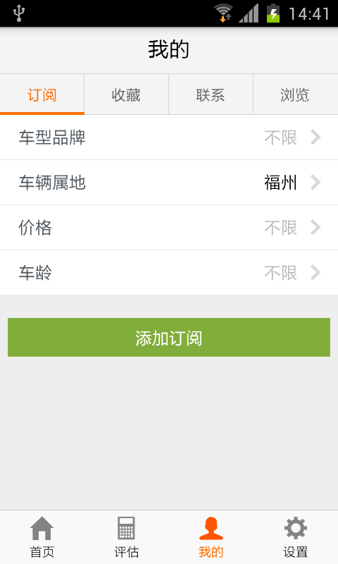 玩免費生活APP|下載273二手车 app不用錢|硬是要APP