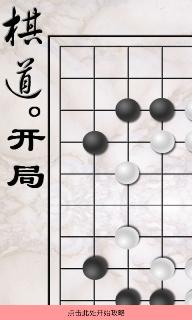 【免費棋類遊戲App】五子棋开局攻略-APP點子