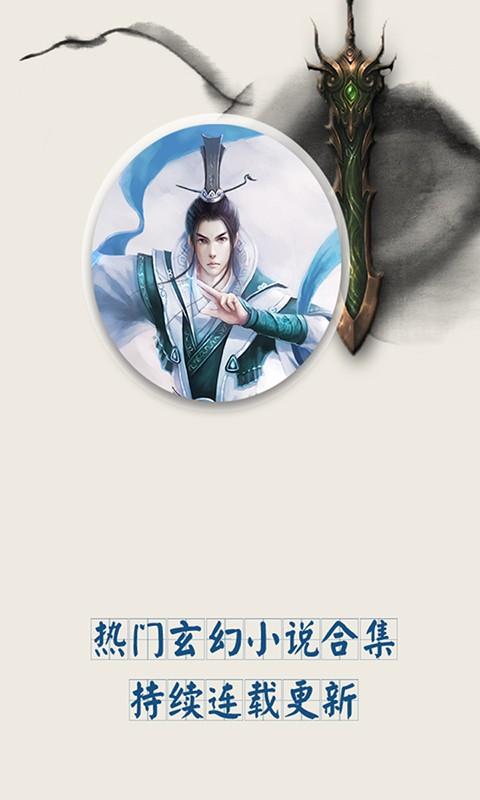 玄幻小说精选