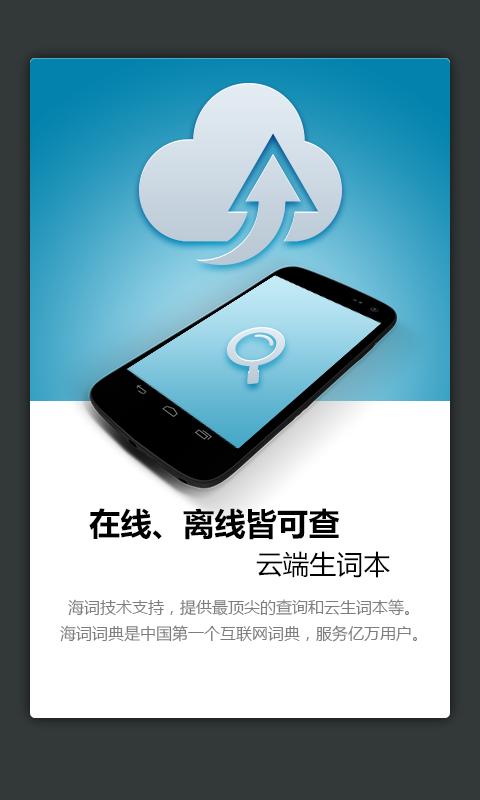 玩免費生產應用APP|下載外教社数学英语词典 app不用錢|硬是要APP