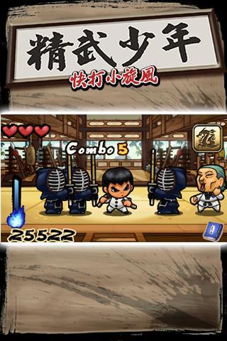 SHINee Mobile|不限時間玩娛樂App-APP試玩 - 傳說中的挨踢部門