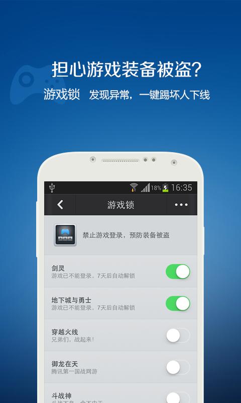 QQ安全中心-应用截图