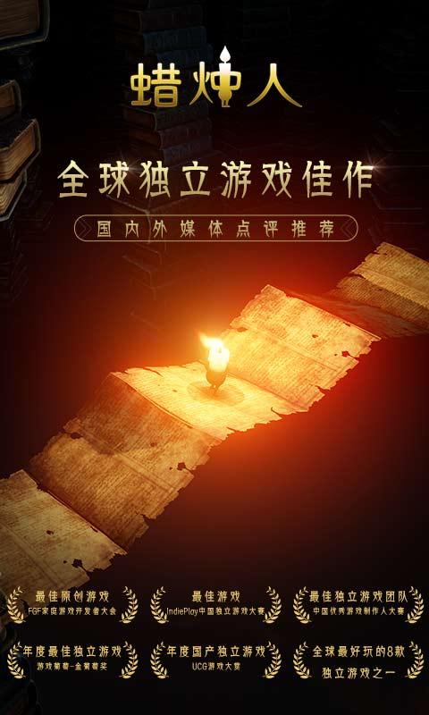 蜡烛人-应用截图
