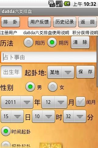 玩生活App|da8da六爻排盘免費|APP試玩