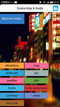 大阪离线地图指南