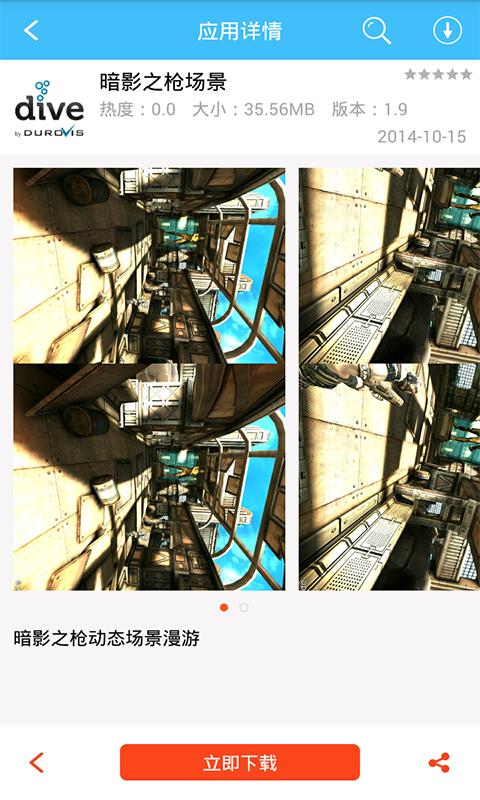 有梦VR助手-应用截图