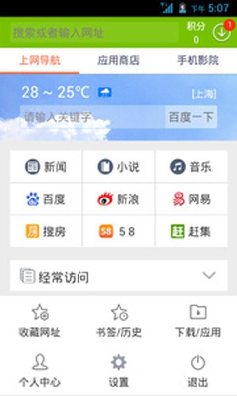 WiFi浏览器 生活 App-癮科技App