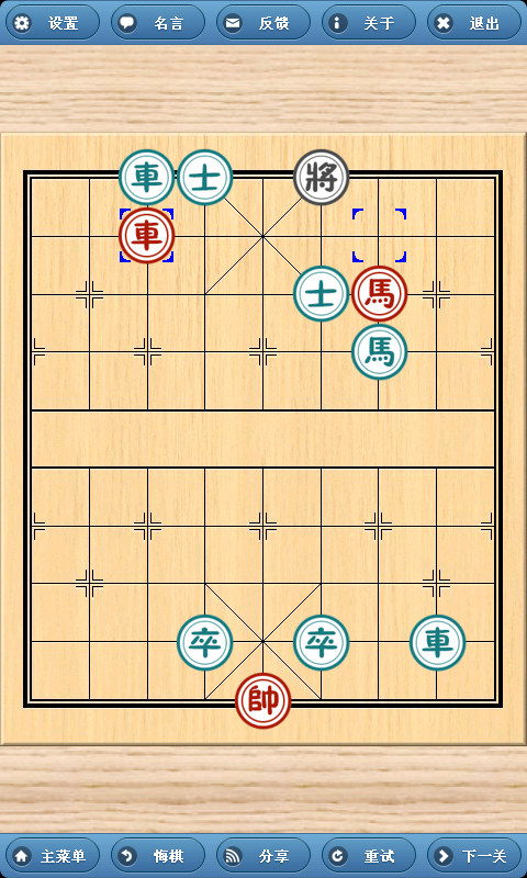 象棋巫师-应用截图