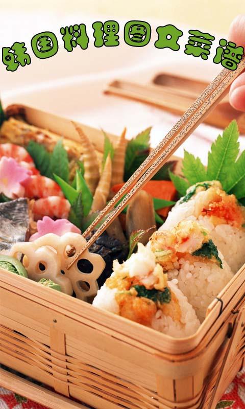 韩国料理图文菜谱