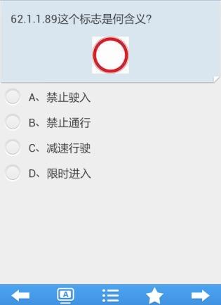 【免費生產應用App】新交规驾校宝典-APP點子
