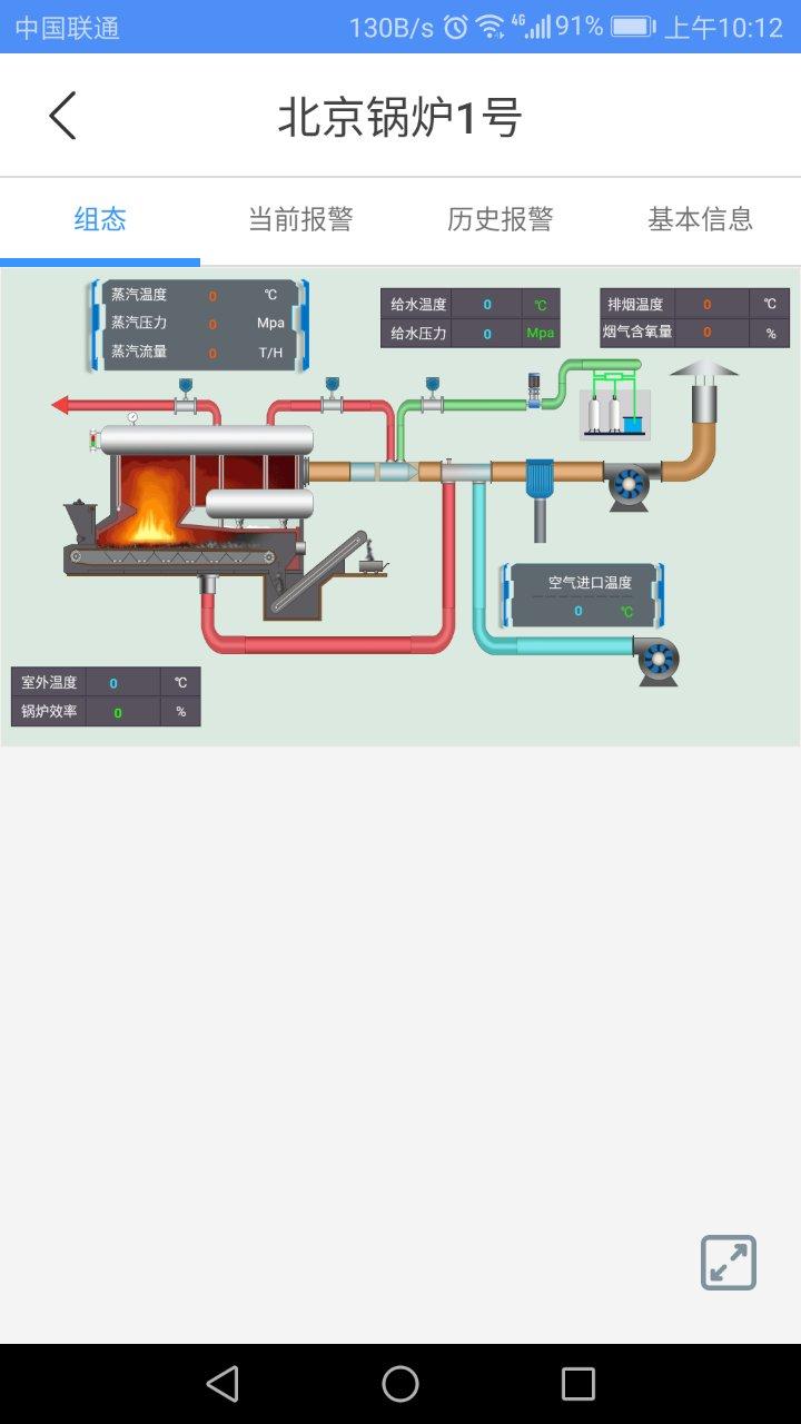 设备云助手-应用截图
