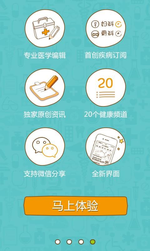 玩生活App|39健康免費|APP試玩