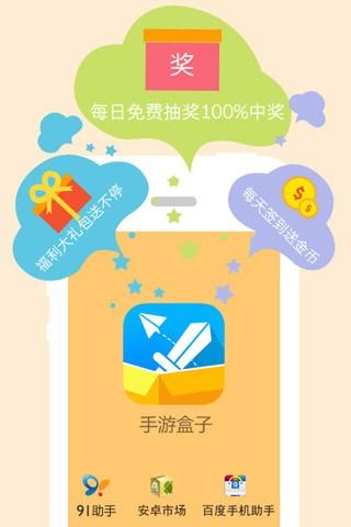 免費模擬App|手游盒子|阿達玩APP