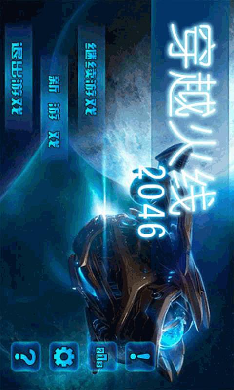 【免費動作App】穿越火线2046-APP點子