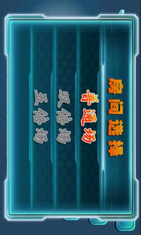 【免費棋類遊戲App】三打一-APP點子