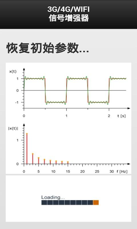 玩工具App|3G/WIFI信号增强器免費|APP試玩