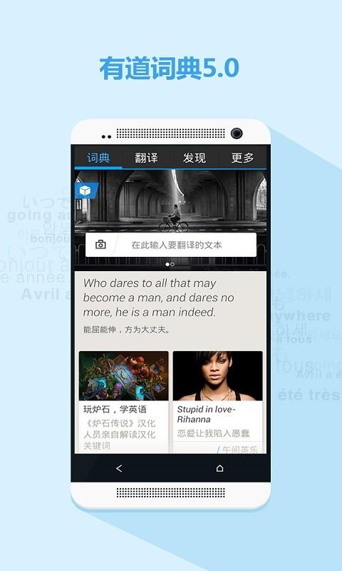 网易有道词典 生產應用 App-癮科技App