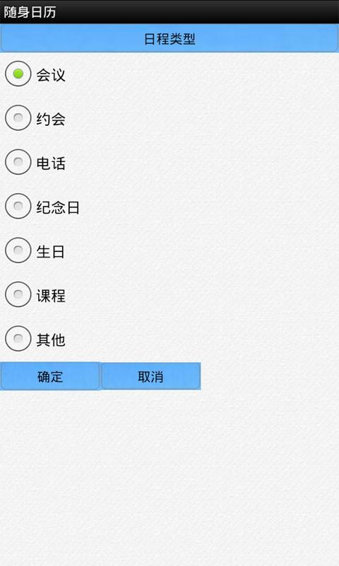【免費生活App】随身日历-APP點子
