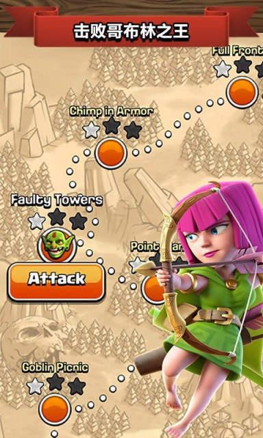 部落冲突2:领主之战-应用截图