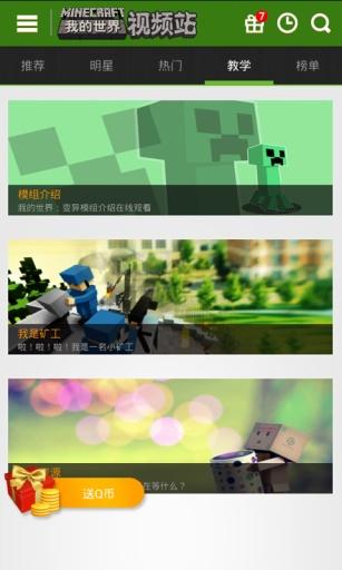 【免費媒體與影片App】我的世界视频站-APP點子