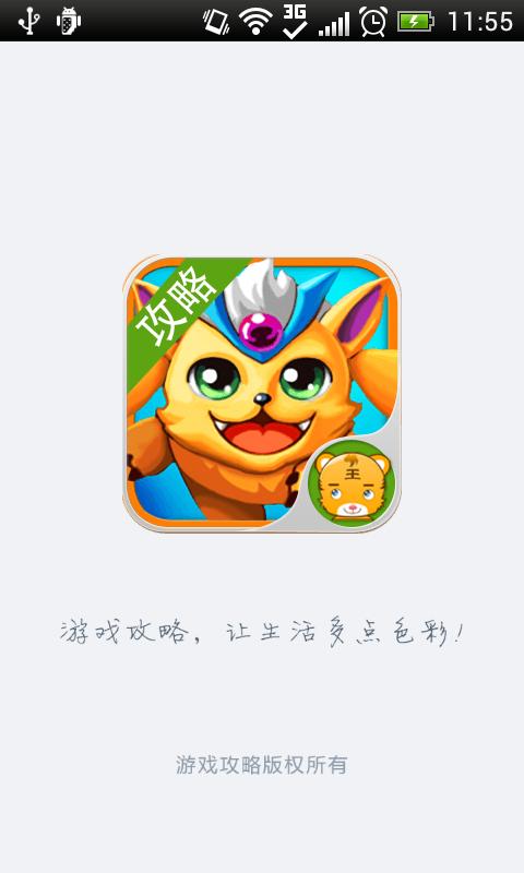 玩模擬App|萌兽世界攻略免費|APP試玩